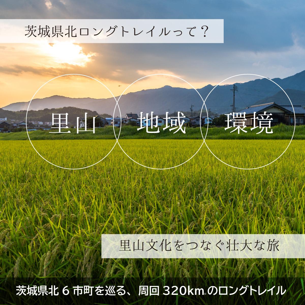 茨城県北ロングトレイル 里山文化をつなぐ壮大な旅